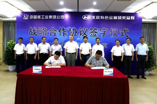 中核集团与北京有色金属研究总院签署'1+N'战略合作协议