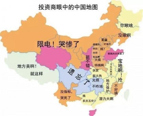 中国中东部地区光伏逐渐崛起
