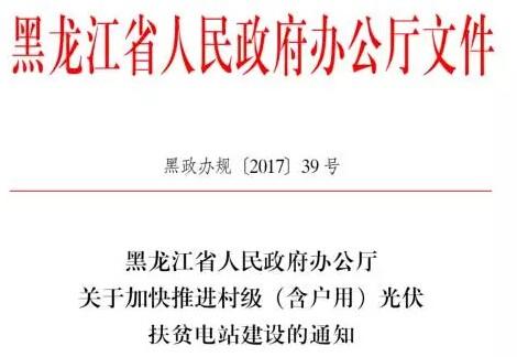 黑龙江省人民政府办公厅关于加快推进村级(含户用)光伏扶贫电站建设的通知