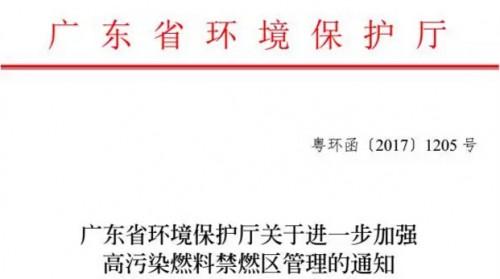 广东地级以上市高污染燃料禁燃区按照《高污染燃料目录》最严要求执行