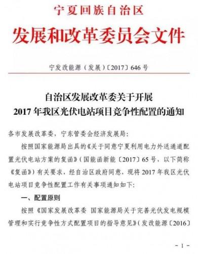 宁夏发改委发布《关于开展2017年我区光伏电站项目竞争性配置的通知》