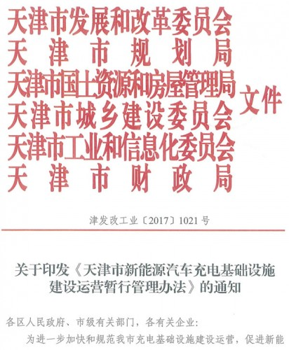 天津市新能源汽车充电基础设施建设运营管理办法