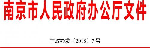 江苏南京市政府办公厅关于印发南京市'十三五'电动汽车充电基础设施规划的通知