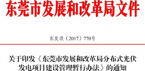 关于印发《东莞市发展和改革局分布式光伏发电项目建设管理暂行办法》的通知