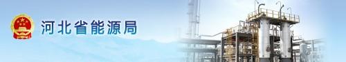 关于印发《河北省2018-2020年分散式接入风电发展规划》的通知