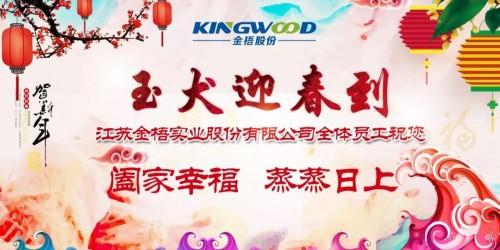 江苏金梧实业股份有限公司2018年春节放假通知
