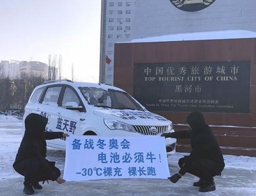 电动汽车应反对使用'电池兴奋剂'技术