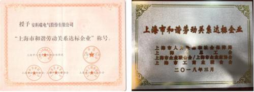 喜报!安科瑞荣获'上海市和谐劳动关系达标企业'称号
