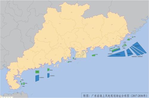 关于印发广东省海上风电发展规划(2017—2030年)(修编)的通知