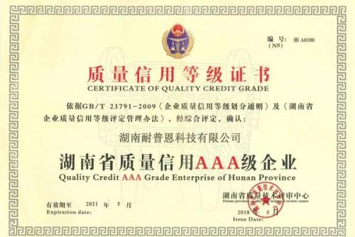 耐普恩科技荣获湖南省质量信用AAA级企业