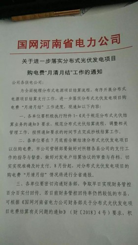 国网河南电力发文要求光伏补贴'月结月清'