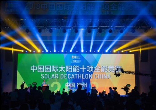 第二届中国国际太阳能十项全能竞赛正式开幕