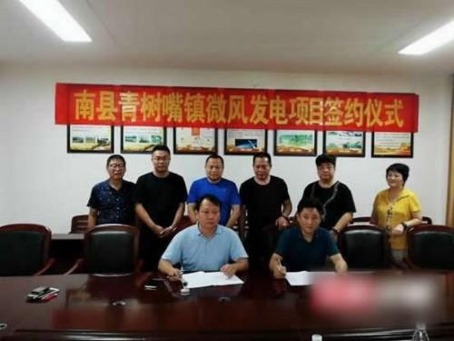 湖南签500MW大型分散式微风发电项目