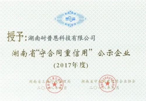 耐普恩科技荣获湖南省2017年度'守合同重信用'公示企业荣誉称号