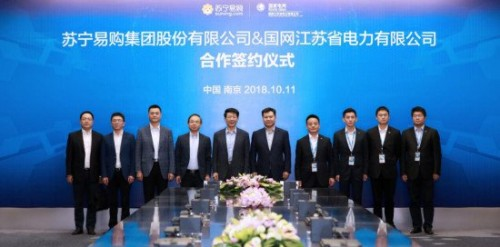 苏宁将与国网江苏建'虚拟电厂'