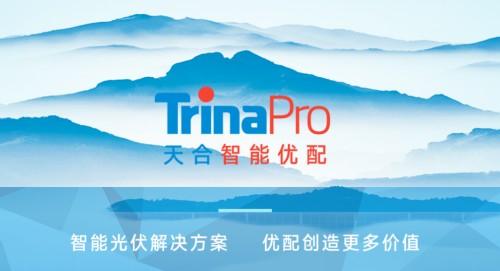 天合光能为西班牙光伏电站提供TrinaPro解决方案