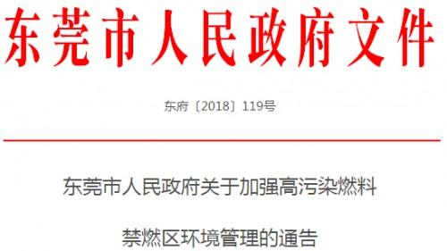 东莞市人民政府关于加强高污染燃料禁燃区环境管理的通告