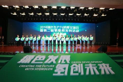 佛山南海:第二届氢能周系列活动启幕