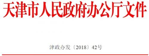 关于印发天津市-大发时时彩网站-产业发展三年行动计划(2018—2020年)的通知