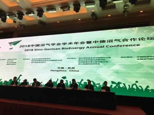2018第十届中德沼气合作论坛在杭州完美落幕--西拓联合DPP中德合作项目签约仪式完成