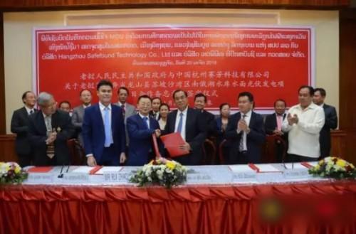 中企于老挝建全球最大1.1GW水面光伏