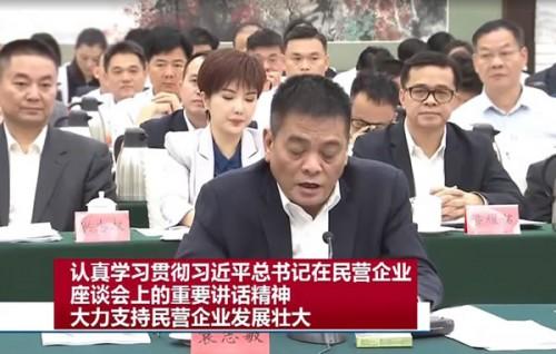 金发董事长袁志敏受邀出席全省民营企业座谈会
