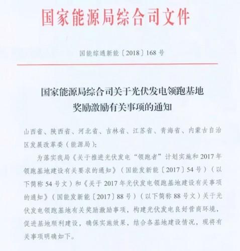 国家能源局综合司发布《关于光伏发电领跑基地奖励激励有关事项的通知》