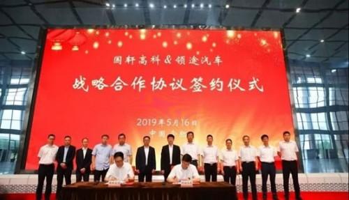 国轩高科与领途汽车在合肥签署战略合作协议