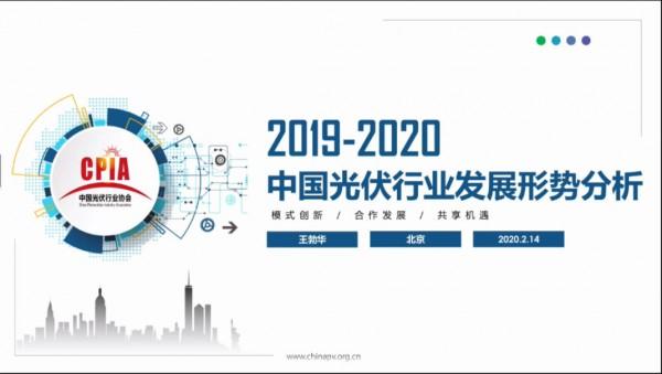 王勃華:2020年中國光伏裝機預計35-45GW,全球130-140GW