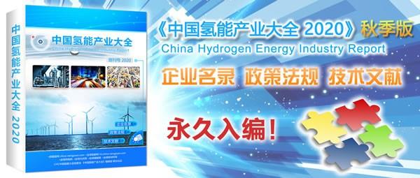 《中國氫能產業大全 2020》秋季版入編開啟!