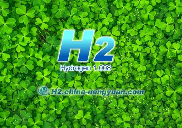 2030年全球制氫市場規模將達到4200億美元