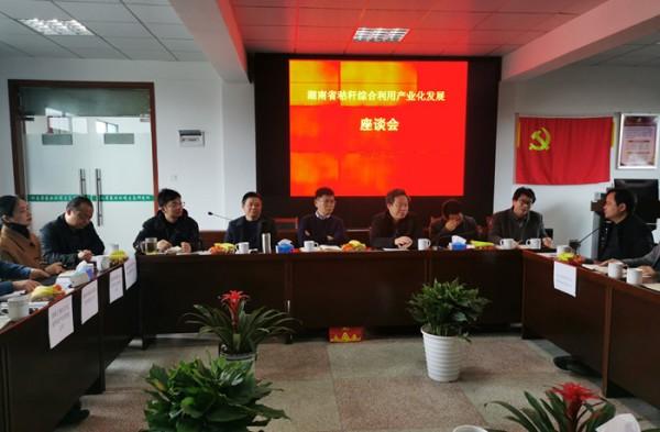 农环所举办湖南省秸秆综合利用产业化发展座谈会