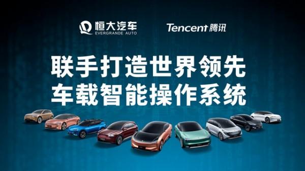 恒大汽车与腾讯联手开发世界领先车载智能系统