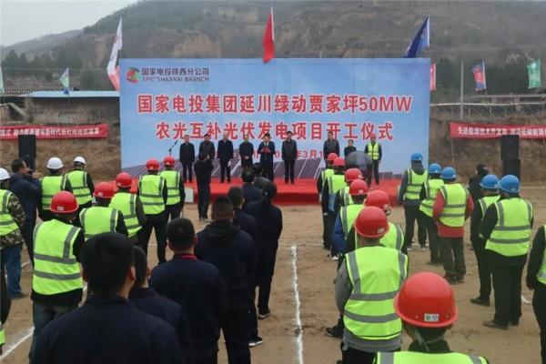 投资3亿元 50MW农光互补光伏发电项目落地延川