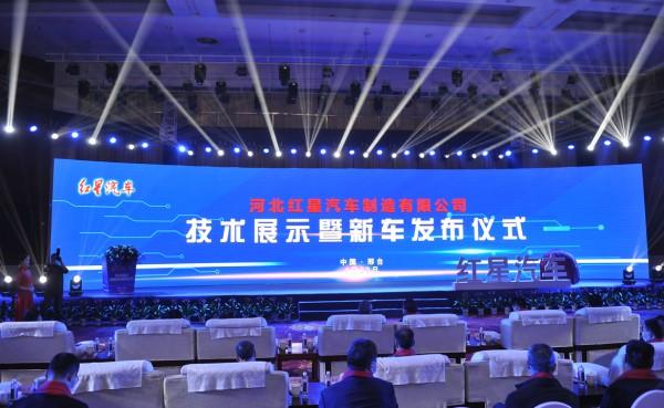 河北邢台红星汽车集中展示新技术与新车