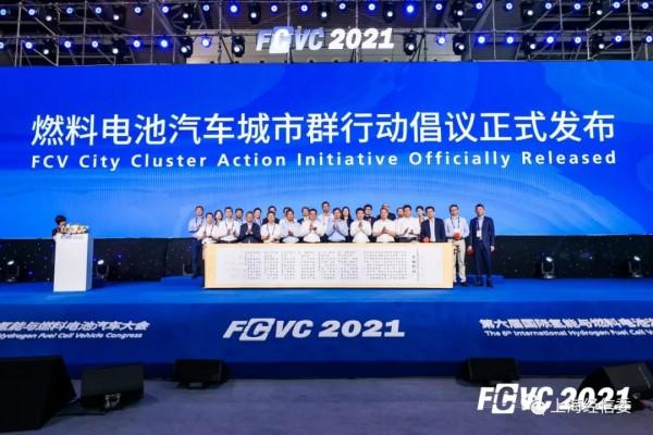 上海與六城市共同啟動燃料電池汽車城市群合作項目