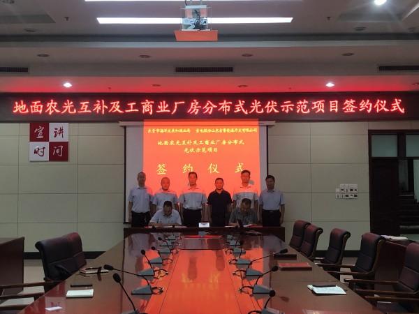 地面农光互补及工商业厂房分布式光伏示范项目成功签约