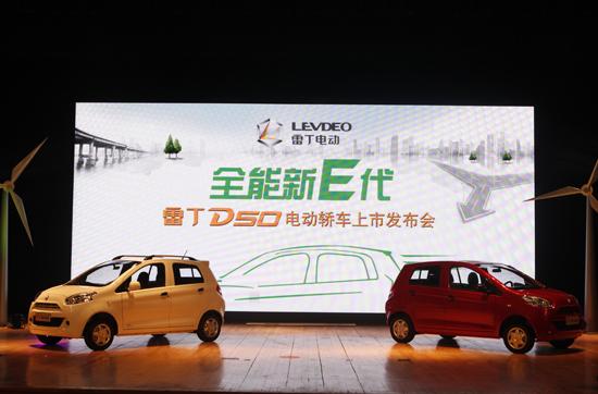 2亿 打造品牌电动汽车-雷丁D50电动车发布上市高清图片
