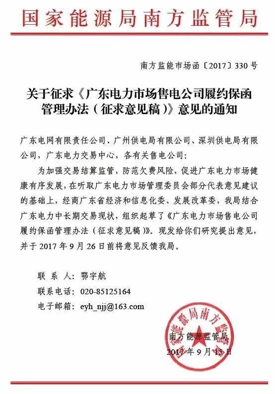 《广东电力市场售电公司履约保函管理办法》征求意见