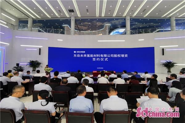 东岳未来氢能材料有限公司股权增