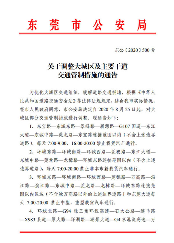 东莞新限行规定出台 新能源汽车不受限