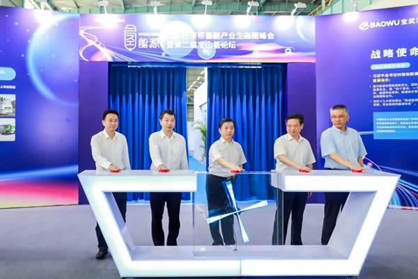 中国宝武吴淞氢能产业园正式开园 贯通氢能产业链商业化示范