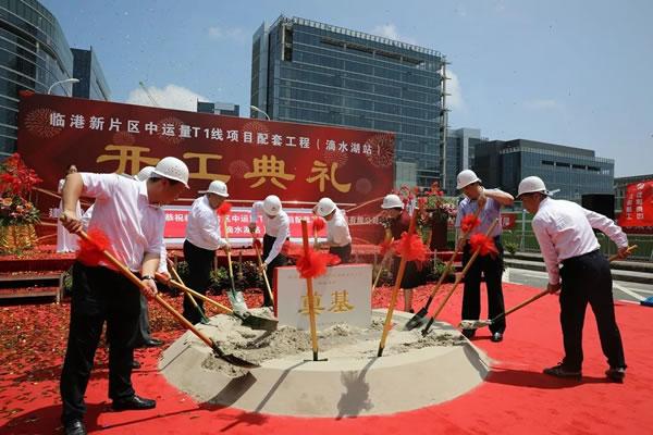上海临港新片区中运量T1示范线项目启动建设