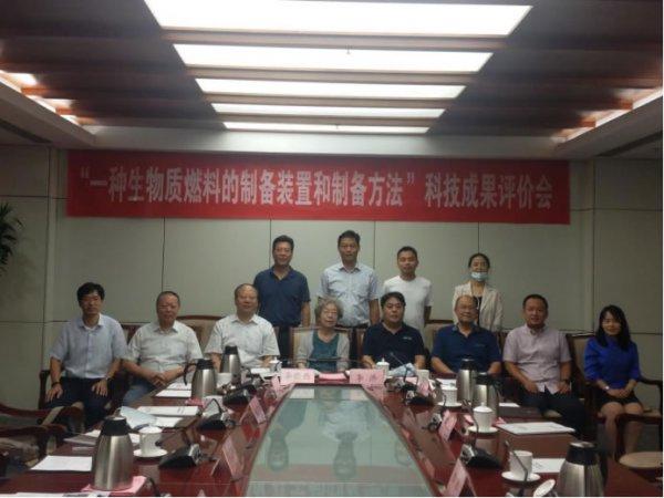芜湖聚焰生物质能源科技成功召开科技成果评价