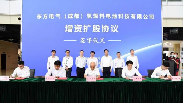 东方电气(成都)氢燃料电池科技有限公司增资扩股