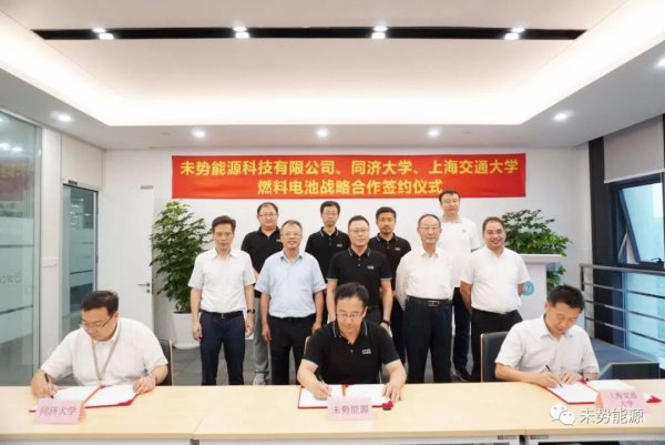未势能源与同济大学、上海交通大学签署战略合作,共推氢燃料电池技术开发及应用