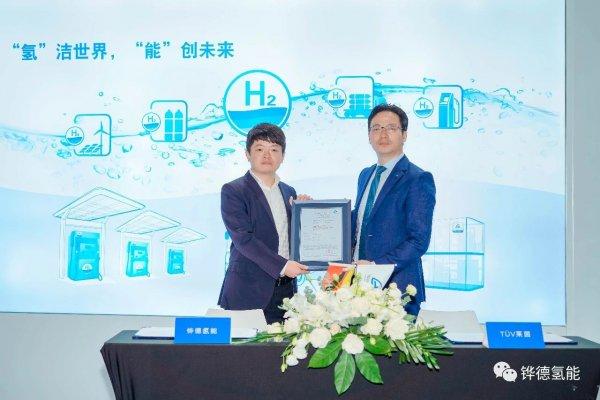 铧德氢能获得中国首张燃料电池热电联产系统认证