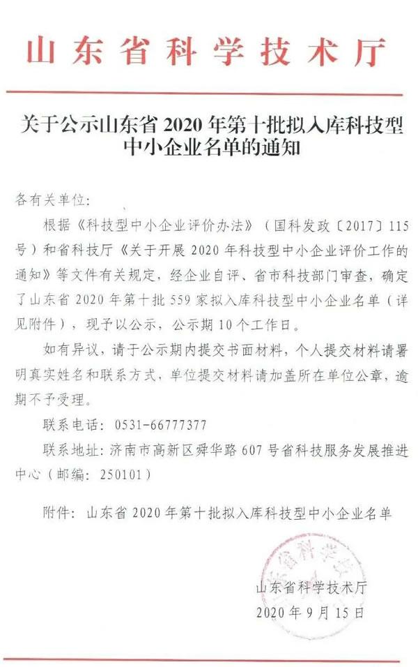 汉隆机械入库山东省2020年第十批科技型中小企业