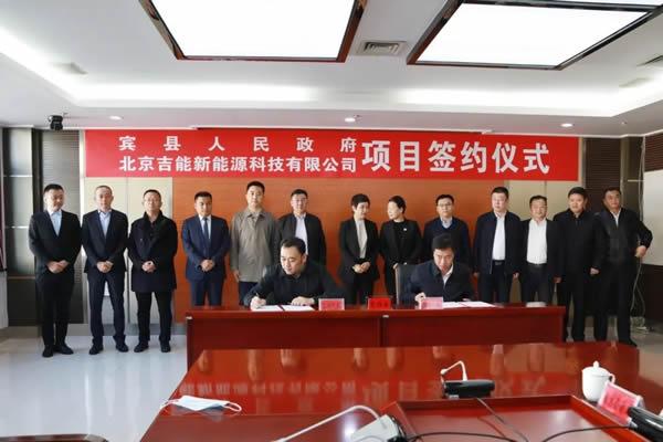 宾县与北京吉能就投资70亿元的生物质热电联产电网升级改造项目签署框架协议