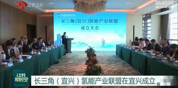 长三角(宜兴)氢能产业联盟在宜兴成立